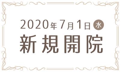 さいたま新都心の産婦人科・ゆりレディースクリニック 7/1(水)開院 6/27(土)内覧会開催