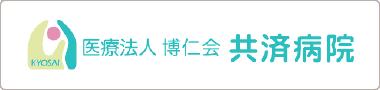 医療法人博仁会 共済病院